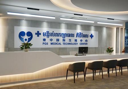 柬中国际生殖医院