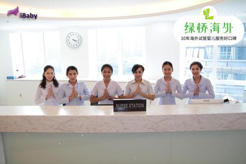 泰国IBABY生殖中心,绿桥海外