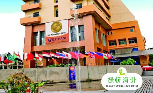 Vejthani Hospital 威它尼医院,绿桥海外