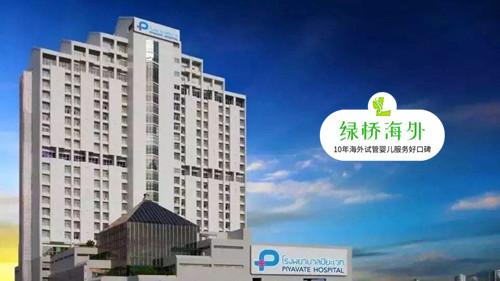 泰国碧雅威国际医院,绿桥海外