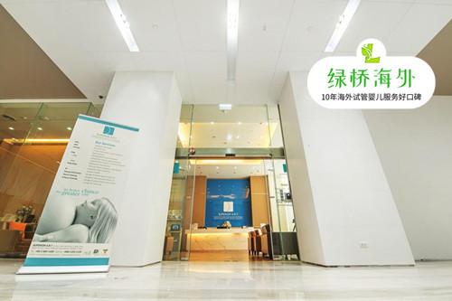 曼谷Superior A.R.T.医院,绿桥海外