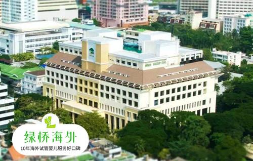 泰国BNH试管医院,绿桥海外