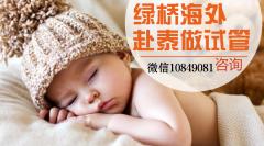 泰国试管婴儿需要准备多少钱,花费在哪里?