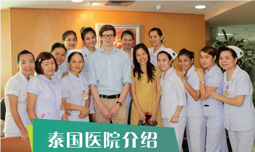 泰国试管婴儿医院排名,绿桥海外