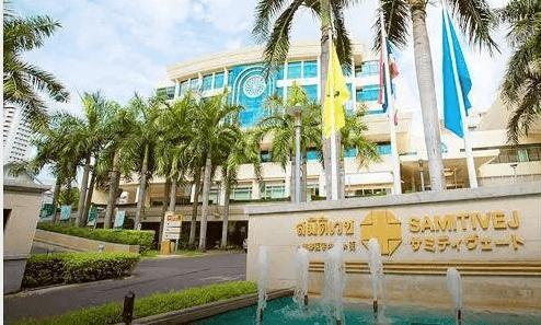 泰国三美泰医院