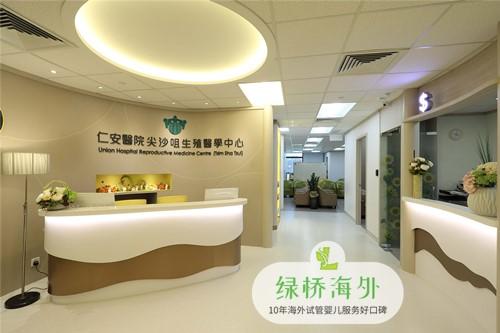 香港仁安医院尖沙咀生殖医学中心
