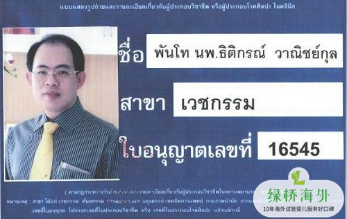 提迪贡博士Thitikorn Wanichakorn