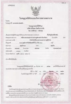 泰国卫生部颁发的生殖中心许可证